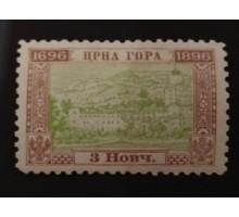 Черногория 1896 (0343)