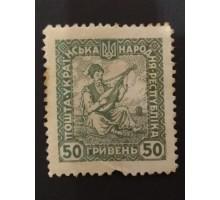 Украина 50 гривен 1920 (0341)