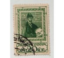 СССР 1938. 20 коп. Шота Руставели (0438)