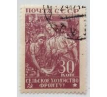 СССР 1943. 30 коп. ВОВ (0528)