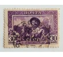СССР 1941. 30 коп. Киргизия 15 лет (0493)