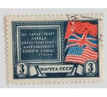СССР 1943. 3 руб. Антигитлеровская коалиция (0485)
