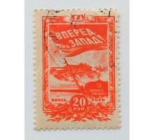 СССР 1943. 20 коп. 25 лет ВЛКСМ (0511)