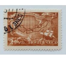 СССР 1943. 2 руб. Беринг (0476)