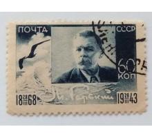 СССР 1943. 60 коп. Горький (0463)
