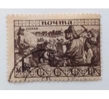 СССР 1933. 1 коп. Народности Казахи (997)