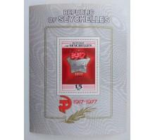 Сейшелы блок 1977. 60 лет Октябрьской революции (Б086)