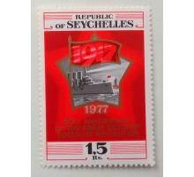 Сейшелы 1977. 60 лет Октябрьской революции (1066)