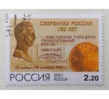 2001. 160 лет Сбербанку (1180)