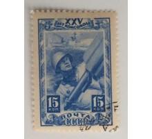 СССР 1943. 15 коп. 25 лет ВЛКСМ (1237)