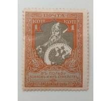 Россия 1915. 1 коп. В пользу воинов и их семейств  (1266)