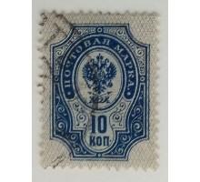 Россия 1904. 10 коп. 14-й выпуск (1262)