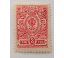 Россия 1908. 3 коп. 19-й выпуск (1265)