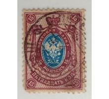 Россия 1908. 15 коп. 19-й выпуск (1263)