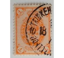 Россия 1889-1892. 1 коп. 12-й выпуск (1258)