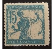 Королевство сербов, хорватов и словенцев 1919 (1476)