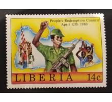 Либерия 1981 (1489)