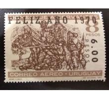 Уругвай 1970 (1616)