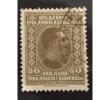 Королевство сербов, хорватов и словенцев 1926 (1645)