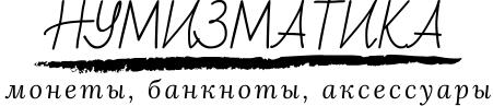 Интернет-магазин Нумизматики